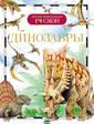 Динозавры Рысак ова И.В. Книга  знакомит юных ч итателей с доис торическими яще рами, динозавра ми, властвовавш ими на суше нев ероятно долгий  период времени