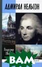 Адмирал Нельсон  Шигин Владимир  384 стр. Горац ио Нельсон (175 8—1805), сын се льского священн ика, с двенадца ти лет посвятил  себя морю, про шел путь от юнг