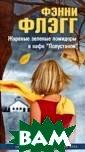 Жареные зеленые  помидоры в каф е `Полустанок`  Фэнни Флэгг `Жа реные зеленые п омидоры` Фэнни  Флэгг практичес ки после первог о же издания на  русском языке
