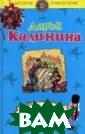 Челюсти судьбы  Калинина Д.А. 3 52 с.В век Инте рнета открывают ся удивительные  возможности по  поискам богаты х женихов — так  думали Леся и  Кира. Главное —