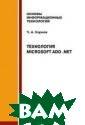 Технология Micr osoft ADO .NET  Ч. А. Кариев В  этой книге расс матриваются осн овы технологии  ADO .NET для вз аимодействия с  базами данных M icrosoft SQL Se