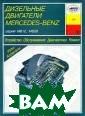 Дизельные двига тели Mercedes-B enz. Устройство . Обслуживание.  Диагностика. Р емонт И. А. Кар пов Руководство  составлено на  основе опыта ра боты станции те
