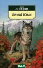 Белый Клык. Сер ия: Азбука-клас сика (pocket-bo ok) Джек Лондон  224 стр. Белый  Клык - суровая  и прекрасная и стория клондайк ского волка. В  ней дух борьбы,