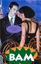 Бессмертие стра сти / Darkness  Everlasting Але ксандра Айви /  Alexandra Ivy 3 20 стр. Юная Да рси Смит всегда  чувствовала, ч то ей уготована  необычная судь