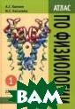 Атлас по физиол огии. Учебное п особие. В 2-х т омах. Том 1 Кам кин А.Г. Атлас  представляет со бой книгу, в ри сунках и тексто вой части котор ой даны предста