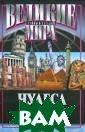Чудеса света В.  Потапов В чуде сах света - от  египетских пира мид до Статуи С вободы - отрази лась многовеков ая история чело вечества. В тво рениях человече