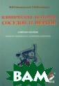 Клиническая ана томия сосудов и  нервов И. В. Г айворонский, Г.  И. Ничипорук А нгионеврология  является заверш ающим разделом  в изучении анат омии, в котором