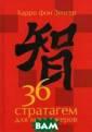 36 стратагем дл я менеджеров Зе нгер Х. фон Эта  книга впервые  издается на рус ском языке. Она  посвящена мало известной росси йскому читателю  теме - искусст