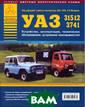 Автомобили УАЗ  семейств 31512,  3741. Устройст во, эксплуатаци я, техническое  обслуживание, у странение неисп равностей Под р едакцией А. И.  Макарова Книга