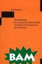 Инновации как с редство обеспеч ения конкуренто способности орг анизации Медвед ев В.П. 160 с.В  книге инноваци онная деятельно сть рассмотрена  как основное с