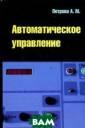 Автоматическое  управление: Уче бное пособие -  (
