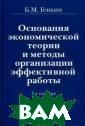 Основания эконо мической теории  и методы орган изации эффектив ной работы Генк ин Б.М. Основу  книги составляе т анализ общих  проблем экономи ческой теории и