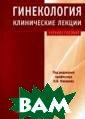 Гинекология. Кл инические лекци и (+ CD-ROM) По д редакцией О.  В. Макарова Нас тоящее учебное  пособие предста вляет собой кли нические лекции  по гинекологии