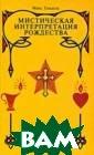 Мистическая инт ерпретация Рожд ества Макс Генд ель Эта книга с одержит бесценн ые сокровища, с тяженные в резу льтате последни х исследований  этого великого
