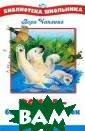 Фомка-белый мед вежонок Чаплина  В. В сборник в ошли познавател ьные и занимате льные рассказы  В.Чаплиной о то м, как растут,  воспитываются и  приручаются жи