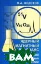 Ядерный магнитн ый резонанс в н еорганической и  координационно й химии М. А. Ф едотов Монограф ия знакомит с в озможностями ме тода ядерного м агнитного резон