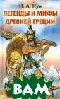Легенды и мифы  Древней Греции  Н. А. Кун Самые  известные самы е интересные ми фы и легенды др евности знамени того исследоват еля античности  Николая Альберт