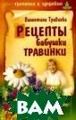 Рецепты бабушки  Травинки Вален тина Травинка В се книги Валент ины Михайловны  Травинки необык новенны, и эта  - не исключение . Ее кулинарные  рецепты удивит
