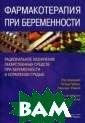 Фармакотерапия  при беременност и Под редакцией  Питера Рубина,  Маргарет Рэмсе й Руководство п редназначено в  первую очередь  для акушеров-ги некологов, веду