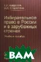 Избирательное п раво в России и  в зарубежных с транах Андреева  Г.Н. В учебном  пособии предст авлены теоретич еские и законод ательные модели  избирательного