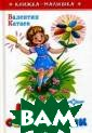 Цветик-семицвет ик Катаев В.П.  Для чтения взро слыми детям.