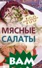 Мясные салаты Т ихомирова В.А.  В книге предста влены салаты из  самых различны х видов мяса: б аранины, говяди ны, телятины, с винины, курицы,  а также из язы
