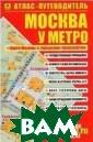 Атлас-путеводит ель`Москва у ме тро` Смирнов А.  Компактный, по лноцветный атла с. Содержит схе му Московского  метрополитена,  схемы города у  станций метро,
