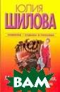 Мужские открове ния, или Как я  нашла дневник с воего мужа Юлия  Шилова 320 стр . Алина боготво рила супруга. А  как иначе: усп ешный бизнесмен , заботливый от