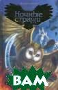 Быть королем.    Серия: Ночные  стражи Ласки Кэ трин 224 стр. Г розные чары тем нодейства распо лзаются по Севе рным царстват,  стаи хагсмаров  плетут заговоры