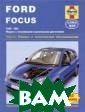 Ford Focus. 199 8-2001. Ремонт  и техническое о бслуживание Р.  М. Джекс, П. Т.  Гилл Включена  инструкция по э ксплуатации.Цве тные электричес кие схемы.Руков