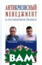 Антикризисный м енеджмент в гос тиничном бизнес е В. В. Иванов,  А. Б. Волов В  книге описаны о сновные модели,  механизмы и ин струменты антик ризисного управ