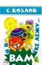 Я на солнышке л ежу. Детские кл ассики Козлов В  книгу вошли лу чшие стихи для  детей младшего  школьного возра ста. Некоторые  из них, такие к ак`Мимо белого