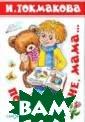 Почитай мне мам а. Детские клас сики Токмакова  Стихи для младш его школьного в озраста.