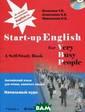 Английский язык  для очень заня тых людей. Нача льный курс / St art-up English  for Very Busy P eoplе (+ CD-ROM ) Т. Н. Игнатов а, Н. Б. Янковс кая, Е. В. Алек