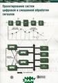 Проектирование  систем цифровой  и смешанной об работки сигнало в. Серия: Мир э лектроники Уолт  Кестер 328 стр .Книга посвящен а как теоретиче ским, так и при
