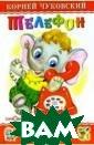 Телефон Чуковск ий Корней Стихи :`Телефон`;`Тар аканище`.Художн ик: Олег Юрьеви ч Горбушин.Для  дошкольного и м ладшего школьно го возраста.
