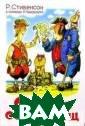 Остров сокровищ  Стивенсон Робе рт Льюис Приклю чения известных  и всеми любимы х героев Роберт а Стивенсона. В  книге присутст вует все, что д елает сюжет зах