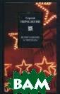 Возвращение к з вездам Сергей П ереслегин 576 с тр. В настоящей  книге рассматр ивается объедин енное пространс тво фантастичес кой литературы  и футурологичес