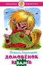 Домовенок Кузьк а Александрова  Татьяна Героями  книги являются  хорошо известн ые персонажи из  русских народн ых сказок: Баба -Яга, Кикимора  и Водяной. А во