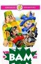 Урфин Джюс и ег о деревянные со лдаты Волков Ал ександр Читател ей ждет встреча  с уже полюбивш имися героями -  Элли, Страшило й и Железным Др овосеком, котор