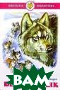 Белый Клык Лонд он Джек Легенда рная история од ного северо-аме риканского волк а, напечатанная  в полном объём е, без каких-ли бо сокращений и  изменений. Ист