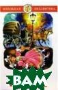 Три Толстяка Юр ий Олеша Романт ическая сказка  про девочку Суо к, канатоходца  Тибула, оружейн ика Просперо, п ро то, как вмес те с народом он и победили свои