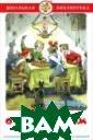 Сказка о потеря нном времени Шв арц Евгений Льв ович В книгу вк лючена повесть` Первоклассница` и сказки Е.Л. Ш варца, которые  изучают в младш их клаccах.