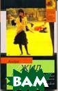 Пасторальная си мфония. Изабель . Серия: Класси ческая и соврем енная проза Жид  Андре 224 стр.  В книгу вошли  известные произ ведения Андре Ж ида