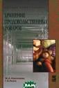 Хранение продов ольственных тов аров М. А. Нико лаева, Г. Я. Ре зго Учебное пос обие предназнач ено для студент ов высших учебн ых заведений по  направлению по