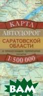 Карта автодорог  Саратовской об ласти и прилега ющих территорий  Бушнев А.Н. Ма сштаб 1:500000.