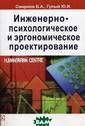 Инженерно-психо логическое и эр гономическое пр оектирование Б.  А. Смирнов, Ю.  И. Гулый В это й книге рассмот рены актуальные  практические и  прикладные про
