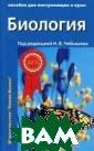 Биология. Пособ ие для поступаю щих в вузы. В 2 -х томах. Том 2 : Ботаника. Ана томия и физиоло гия. Эволюция и  экология Зайчи кова С.Г. Данны й курс биологии