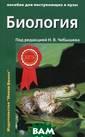 Биология. Пособ ие для поступаю щих в вузы. В 2 -х томах. Том 1 : Биология клет ки. Генетика и  онтогенез. Зоол огия Зайчикова  С.Г. Данный кур с биологии напи