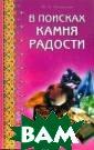 В поисках камня  радости Юрий Л иповский Книга  рассказывает о  камнях-самоцвет ах, их удивител ьных свойствах,  связанных с ни ми тайнах и ист ориях, легендах